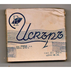 WW 2 German Cigarettes for Frontline Soldiers Only
